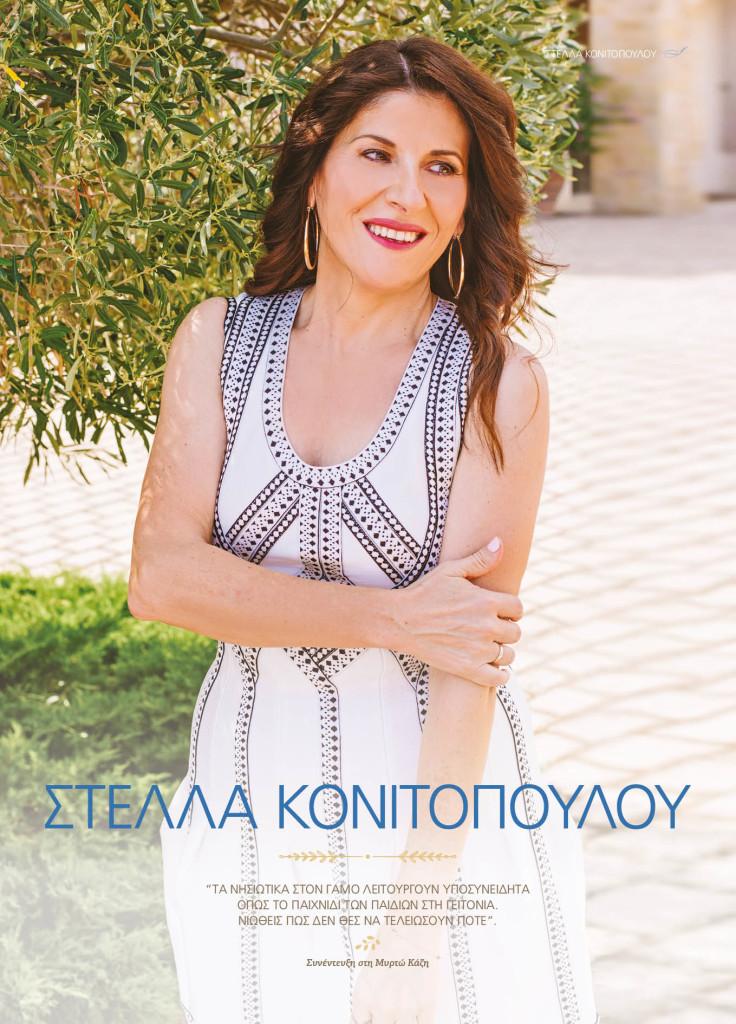 konitopoulou