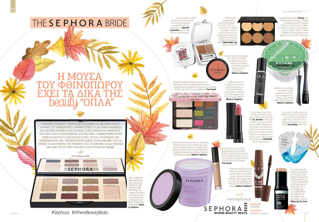 Sephora wedding