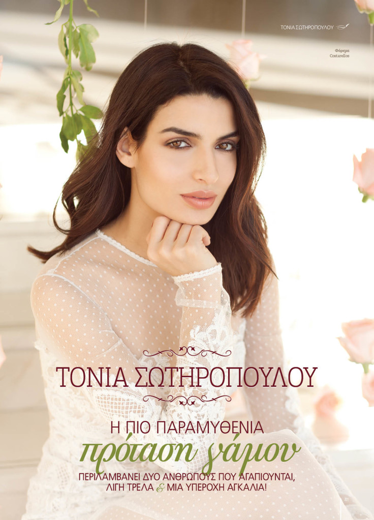 COVER STORY SOTIROPOULOU