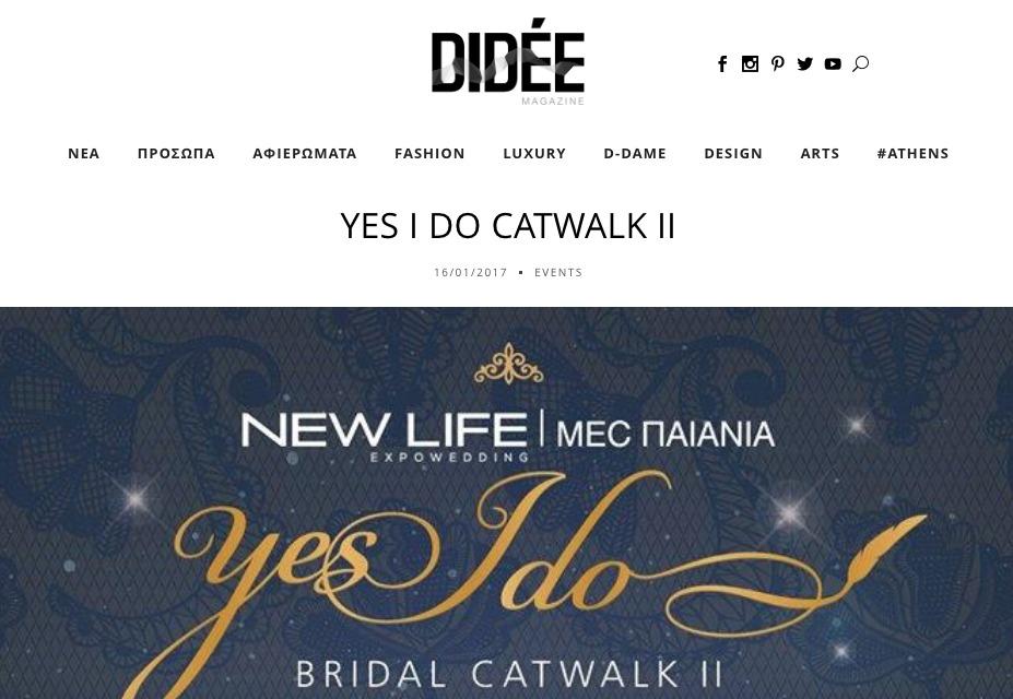 DIDEE magazine.gr