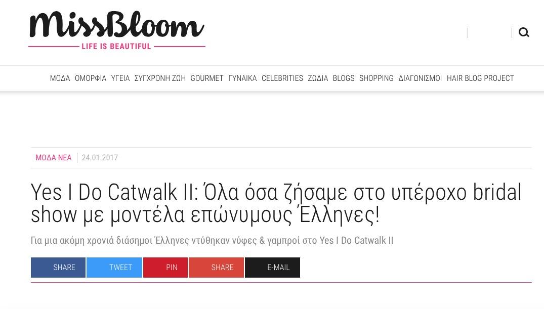 Μisssbloom.gr