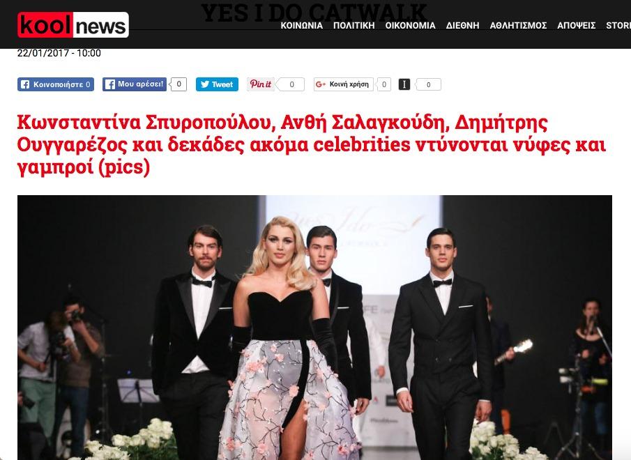 KOOL News.gr