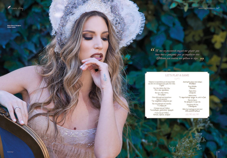 d6ec3c86c699 Συνέντευξη  Αθηνά Οικονομάκου- Το cover girl του νέου τεύχους του ...