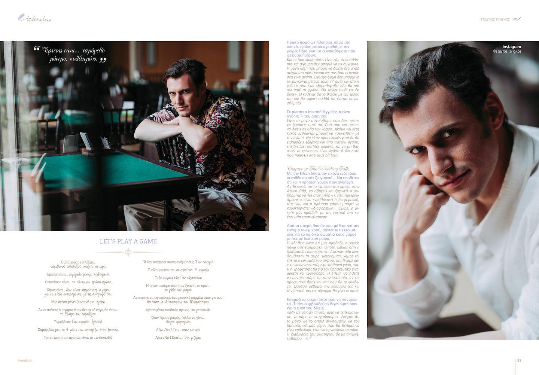 df172ac21fa Ο Σταύρος Σβήγκος σε μια συνέντευξη για τον γάμο, τις σχέσεις και ...