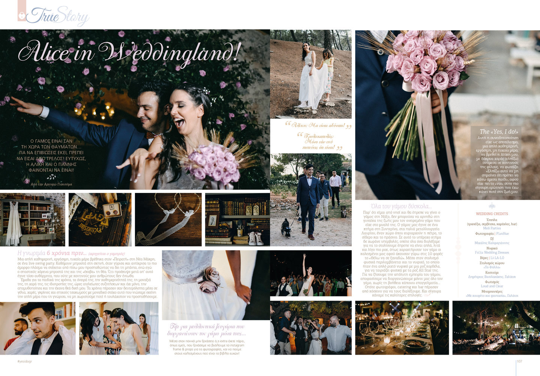 6702d7324f51 True Story  Alice in Weddingland! O παραμυθένιος γάμος της Αλίκης ...